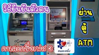 วิธียืนยันตัวตน แอพเป๋าตัง คนละครึ่งเฟส 3 ผ่านตู้ ATM