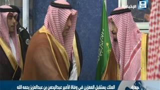الملك سلمان يستقبل المعزين في وفاة الأمير عبدالرحمن بن عبدالعزيز رحمه الله