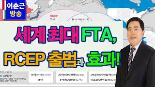 [이춘근방송 133회] 세계 최대 FTA인 RCEP 출…