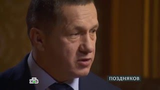 Эксклюзивное интервью Юрия Трутнева 21.02.2016. Полная версия