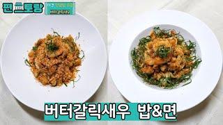 먹대모 이영자 - 버터갈릭새우면, 버터갈릭새우밥 [신상…