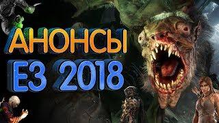 Самые ожидаемые показы (анонсы) на E3 2018