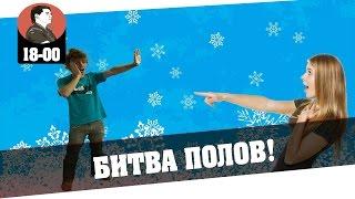 БИТВА ПОЛОВ | 2 парня против 2 девчонок #2 [18-00]