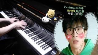 薛之谦【暧昧】钢琴版 全球首发! 炸不炸?piano by Cambridge李劲锋