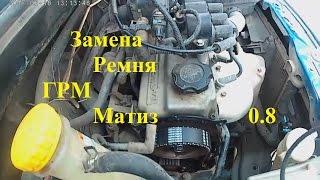 Замена  ГРМ Матиз 0.8