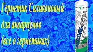 видео герметик водостойкий сантехнический