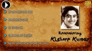 Remembering Kishore Kumar | Bengali Song Jukebox | Kishore Kumar