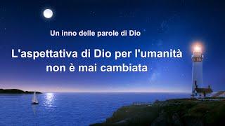 """Canto di adorazione 2019 - """"L'aspettativa di Dio per l'umanità non è mai cambiata"""" (con testo)"""
