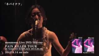 PlayList http://goo.gl/bFchDE 2013年8月14日(水)にmoumoon初のLive ...