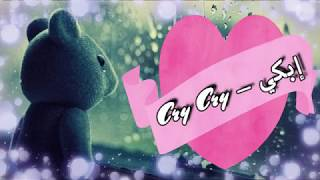 اجمل اغنية كورية (إبكي) t-ara cry cry مترجمة