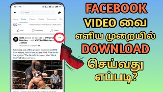 How to download facebook videos on android | Tamil