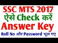 How To Check SSC MTS ANSWER KEY || SSC MTS 2017 Answer Key || How To Check ssc mts answer key 2017