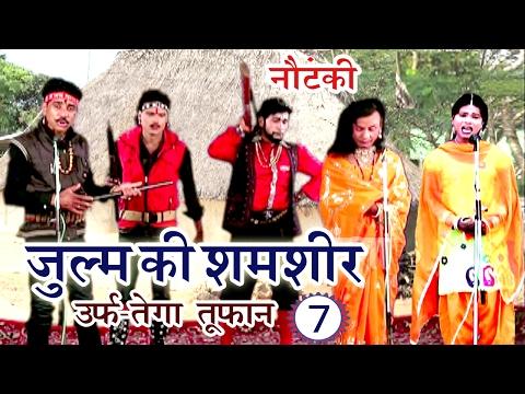 Bhojpuri Nautanki   जुल्म की शमशीर उर्फ़ तेगा तूफ़ान (भाग-7)   भोजपुरी नौटंकी