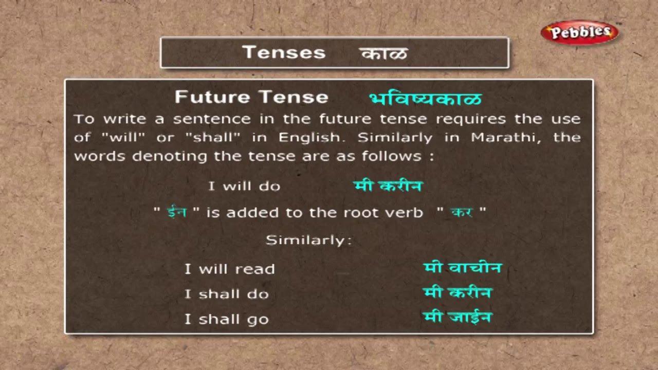 Marathi Grammar In Marathi Language Pdf