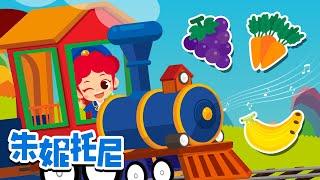 彩色火车 | 学颜色 | 儿童教育 | Kids Song in Chinese | 幼儿园儿歌 | 朱妮托尼