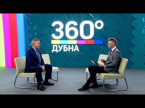 ИНТЕРВЬЮ 360° Дубна 08.11.2019