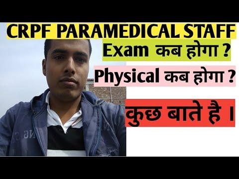 Crpf Paramedical Staff Physical | Crpf Paramedical Staff Physical Test Kab Hoga