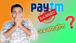 Paytm Banned? || Google Play Store Removed Paytm || सच्चाई क्या है?