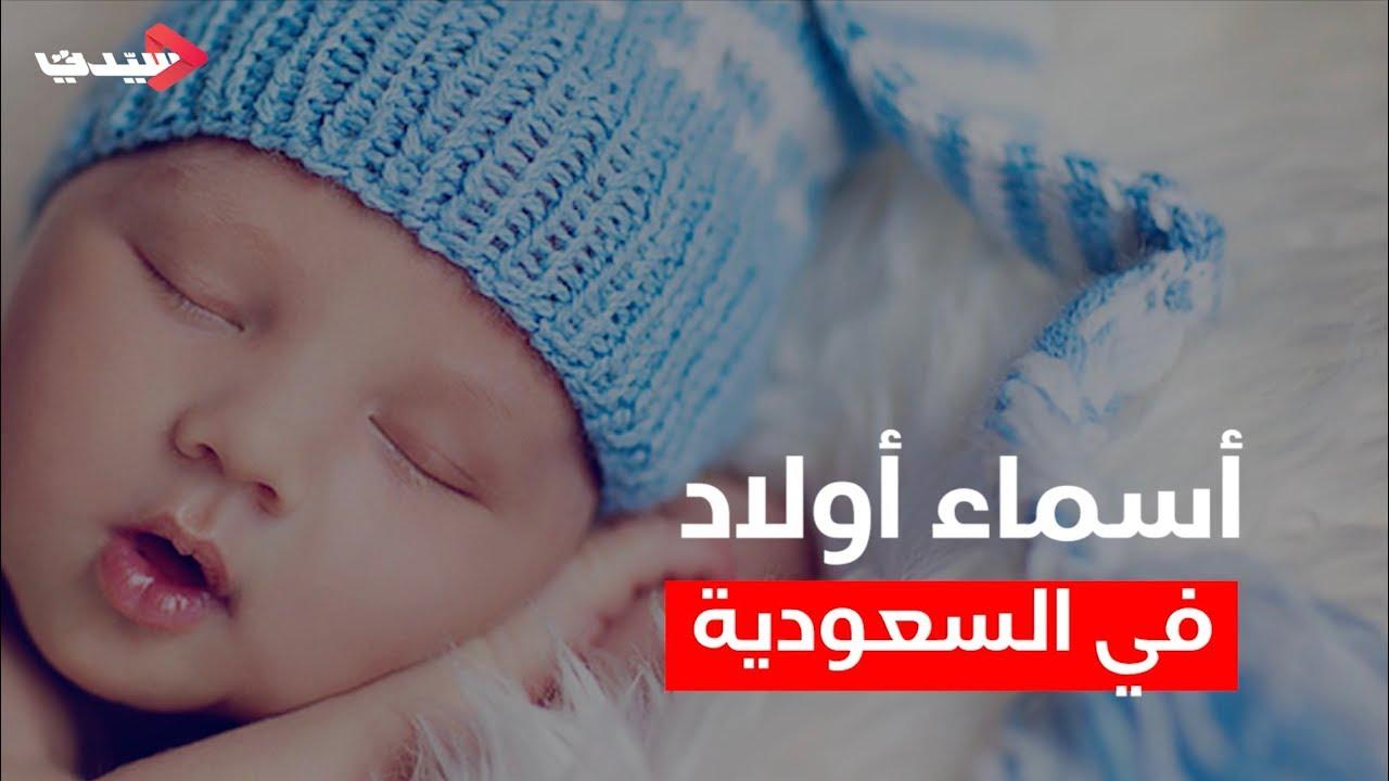 أحدث أسماء الأولاد في السعودية