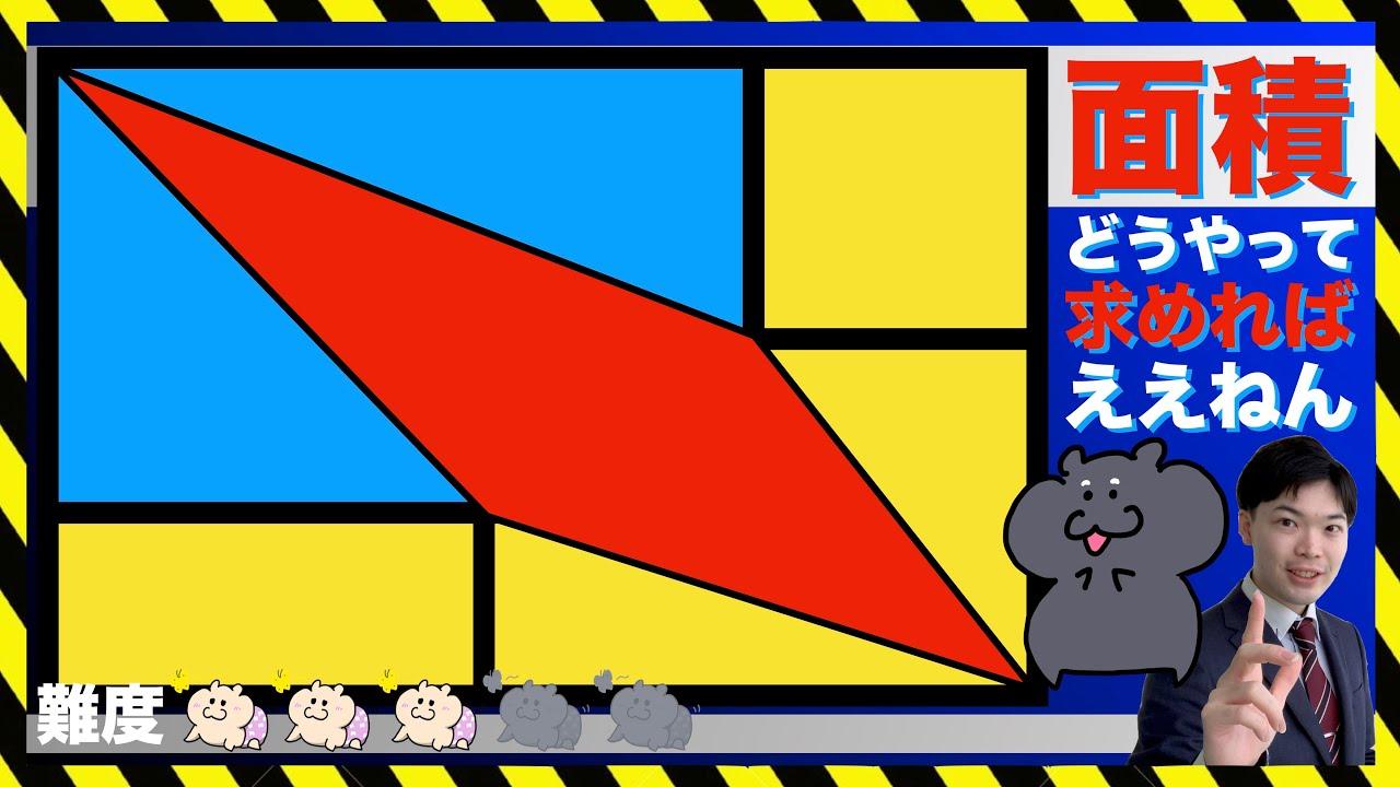 図形問題【面積を求めよ】武蔵中学校|中学入試