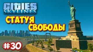 Cities Skylines - СТАТУЯ СВОБОДЫ И ОТДЕЛЬНЫЙ ОСТРОВ #30