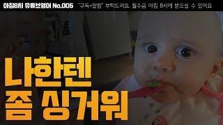 아침8시 유튜브영어 005 | 싱거워 | 영어회화 | SNSenglish