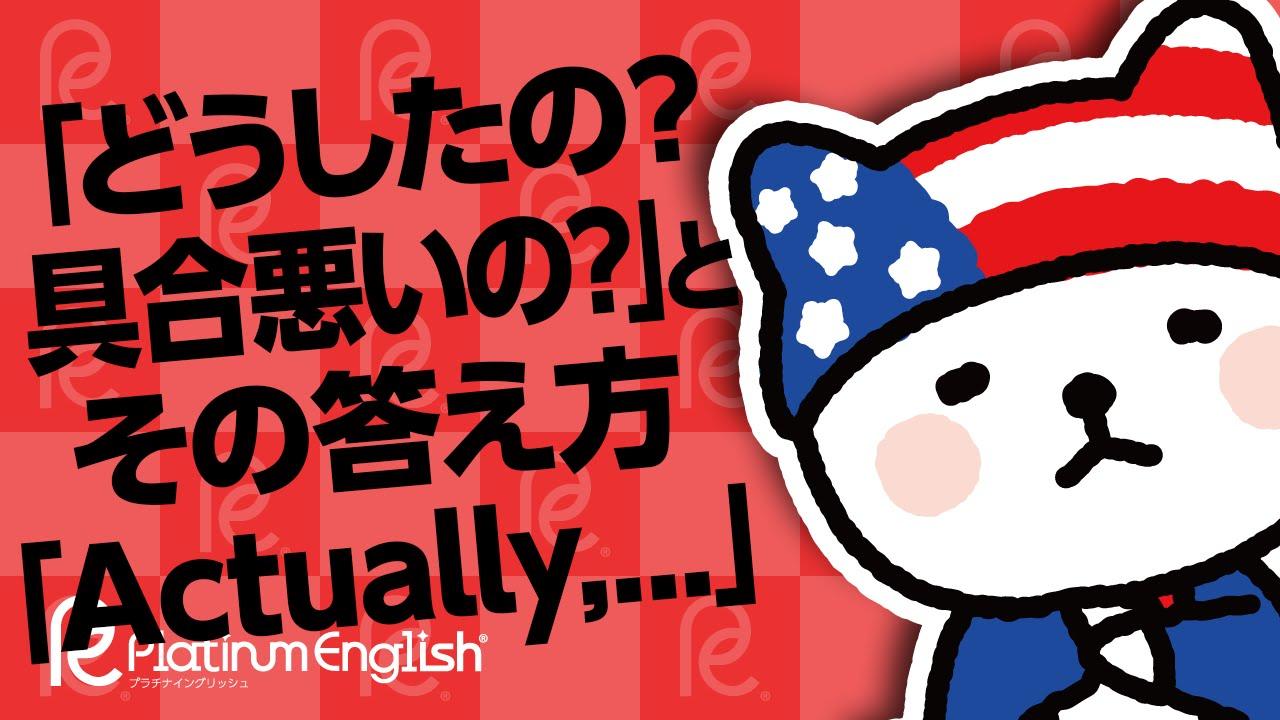 した 英語 どう の