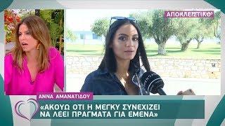 Μέγκι Ντρίο Vs Άννα Αμανατίδου - Ευτυχείτε! 18/9/2019 | OPEN TV