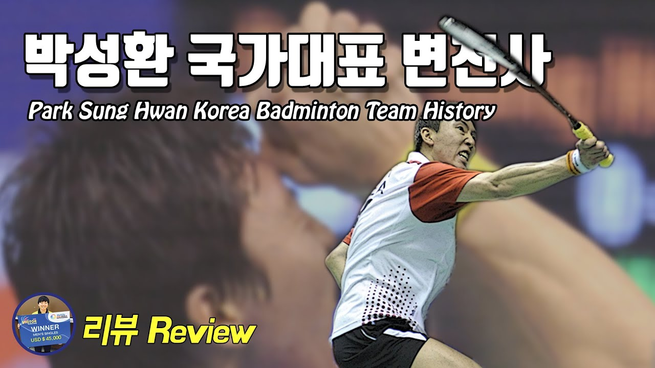 배드민턴 리뷰 - 리총웨이 린단 히다얏 상대하던 박성환 국가대표 변천사 배드민턴 선수 이야기 배달이tv Badminton Master