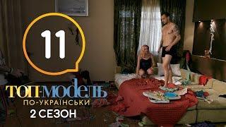 Топ-модель по-украински. Выпуск 11. 2 сезон. 09.11.2018