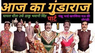 Part 1आज का गुंडाराज घायल चीता उर्फ डाकू भवानी सिंह //आजाद हिंद संगीत Party खगसिया मऊ Sitapur