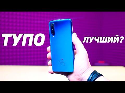 2 месяца с Xiaomi Mi 9 SE - Царский смартфон 2019 C NFC за 250$