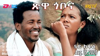 ጽዋ ጎቦና - ኣብ ኣፋዊ ዛንታ ዝተመርኮሰት ተኸታታሊት ፊልም - 5ይ ክፋል | Eritrean Drama: tsiwa gobona - Part 5 - ERi-TV