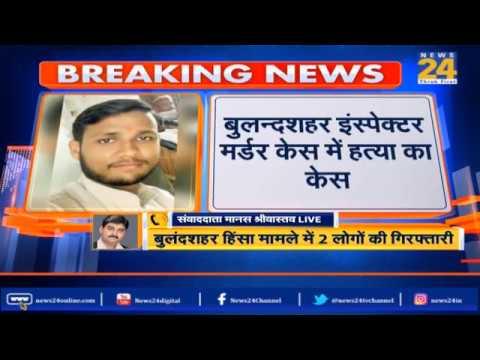 Bulandshahr हिंसा पर BJP जिला अध्यक्ष का बयान