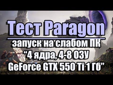 видео: Тест paragon запуск на слабом ПК (4 ядра, 4-8 ОЗУ, geforce gtx 550 ti 1 Гб)