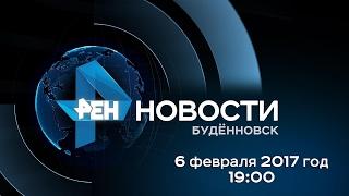 """Новости """"РЕН ТВ-Буденновск"""" 6 февраля 2017 г. 19:00"""
