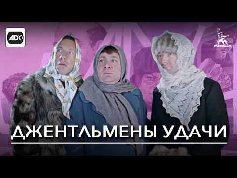Джентльмены удачи (с тифлокомментариями) (комедия, реж. Александр Серый, 1971 г.)
