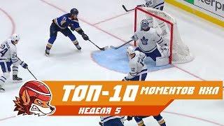 Пас-конфетка МакДэвида, сэйв Луонго и крутой проход Уиллера: Топ-10 моментов 5-ой недели НХЛ