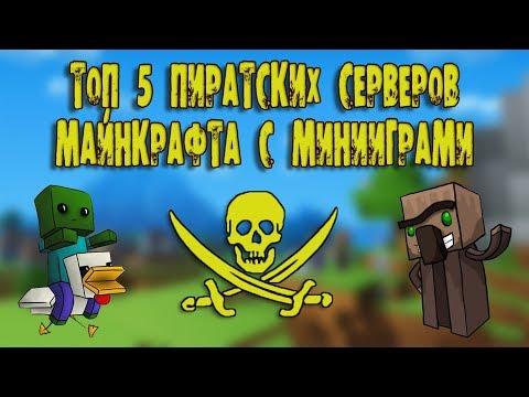 ТОП 5 ПИРАТСКИХ СЕРВЕРОВ МАЙНКРАФТА С МИНИ ИГРАМИ 2019 ГОДА