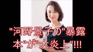 昨年10月に元貴乃花親方(花田光司・46)と離婚した元アナウンサーの河...