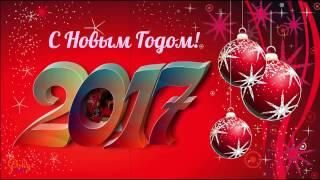 Очень красивое  поздравление с Новым Годом - Годом Петуха!(Очень #красивое_поздравление с #Новым_Годом- Годом Петуха Нажмите кнопку