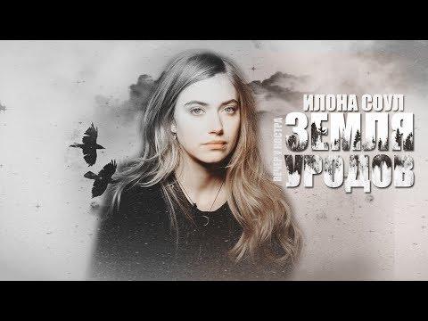 ЗЕМЛЯ УРОДОВ | Илона Соул