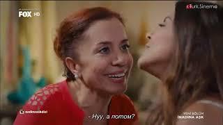 Inadina ask / любов назло 14 эпизод