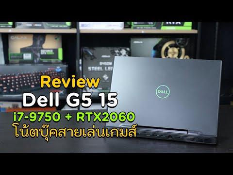 คอมนี้ดี EP31 : Review – Dell G5 15 5590 โน้ตบุ๊คเล่นเกม i7-9750 + RTX2060 ลื่นจบครบ มีสแกนนิ้วมือ