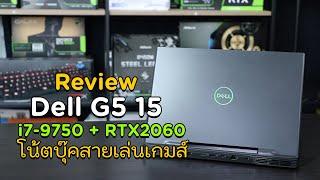 คอมนี้ดี EP31 : Review Dell G5 15 5590 โน้ตบุ๊คเล่นเกม i7-9750 + RTX2060 ลื่นจบครบ มีสแกนนิ้วมือ