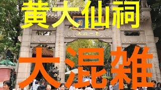 人がごった返す香港の黄大仙祠 thumbnail