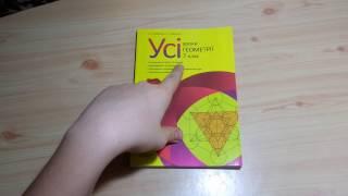 Усі уроки Геометрії 7 клас. (С. П. Бабенко, І. С. Маркова)