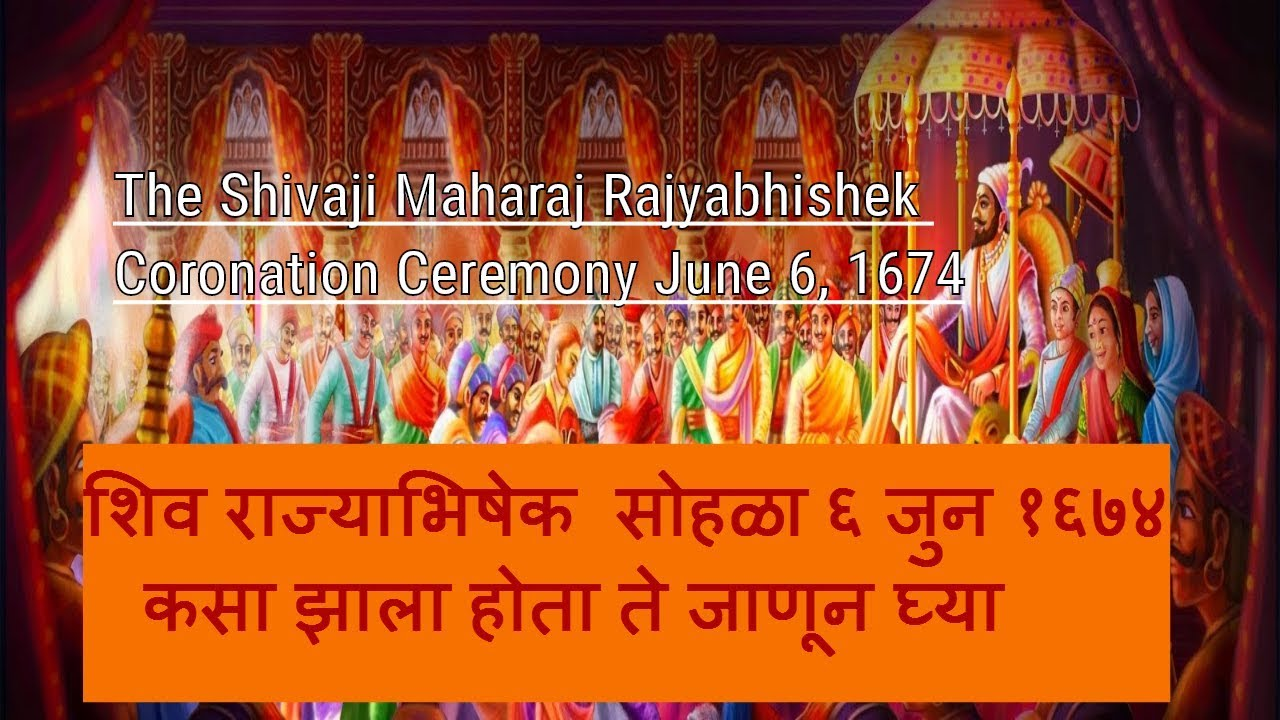 Shiv Rajyabhishek Coronation Ceremony Of Shivaji Maharaj June 6