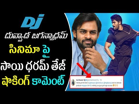 Hero  Sai dharam Tej Shocking Comments On DJ Duvvada Jagannadham Movie|Allu Arjun|Harish Shankar