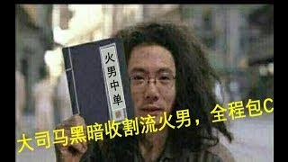 【大司马】火男:躺输局,满层杀人书,无法拯救队友! 2月14日